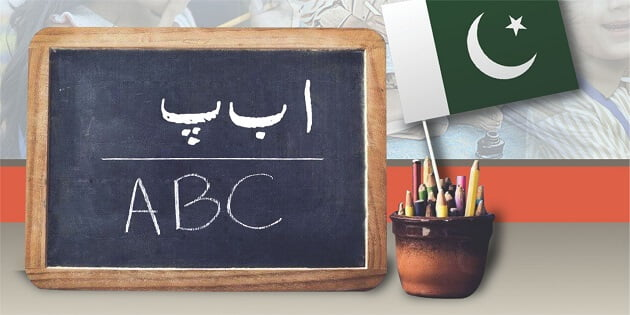 education sysyem in pakistan