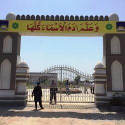 Dar-e-Arqam School System